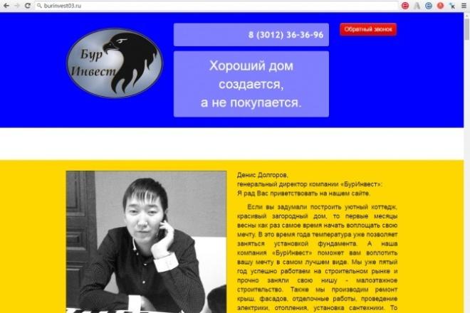 Заполню ваш лендинг на шаблоне вашими картинками и текстами 1 - kwork.ru