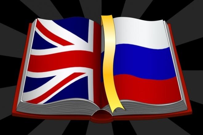 cделаю литературный перевод текста с английского на русский 1 - kwork.ru