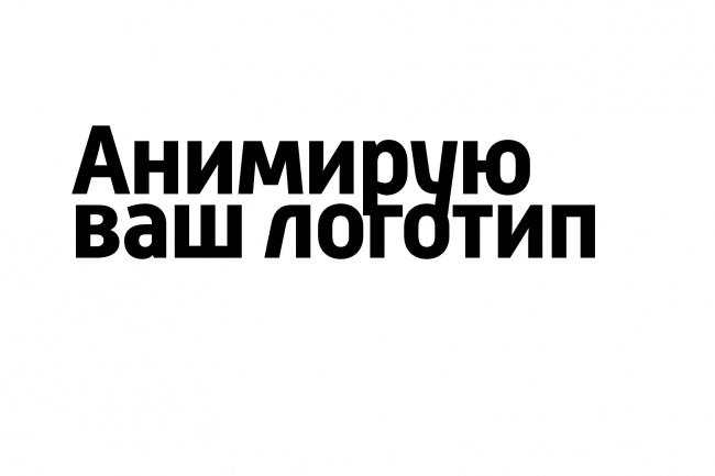 Анимирую ваш логотип 1 - kwork.ru