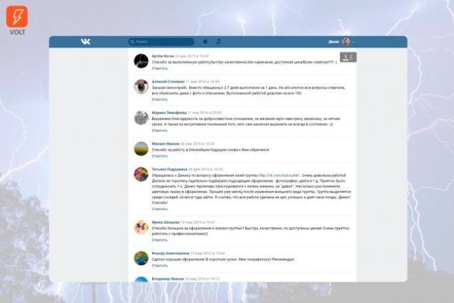 Оформление группы ВК +Бесплатная установка 3 - kwork.ru