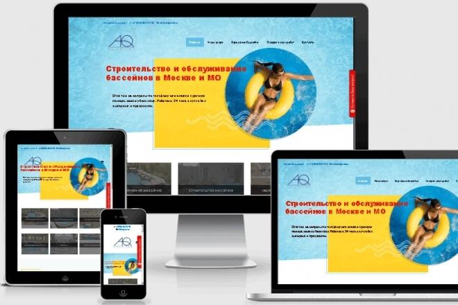 Сайт - Обслуживание и строительство бассейнов 1 - kwork.ru