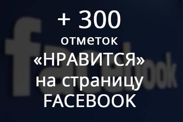 """добавлю 300 отметок """"Нравится"""" на страницу Facebook 1 - kwork.ru"""