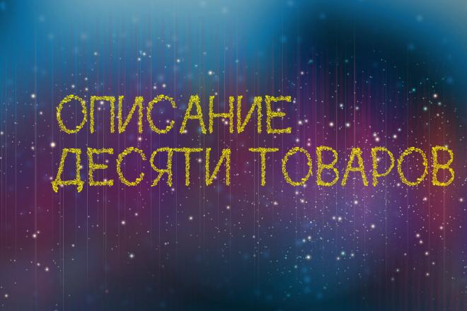 Составлю описание 10 товаров 1 - kwork.ru