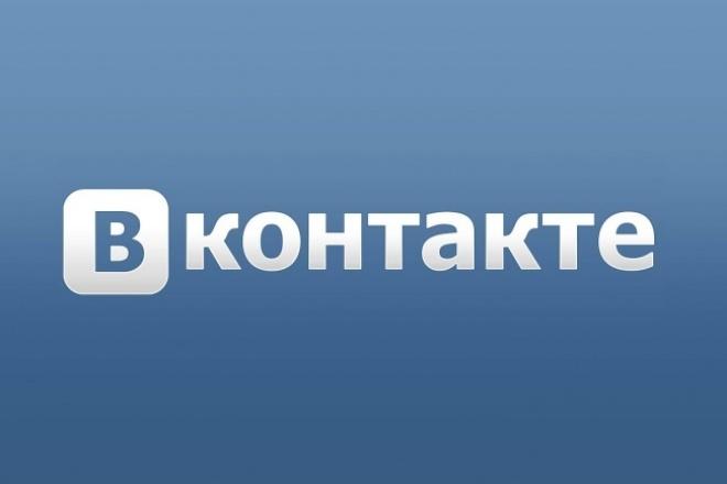 +600  живых людей в группу вконтакте 1 - kwork.ru