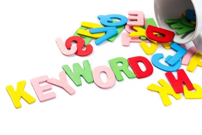 Сделаю подбор низкочастотных и среднечастотных поисковых слов (ключей) 1 - kwork.ru