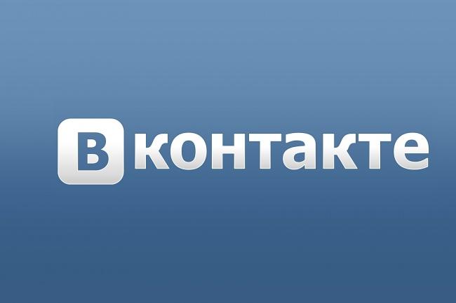 Вступление в сообщество в вк 1 - kwork.ru
