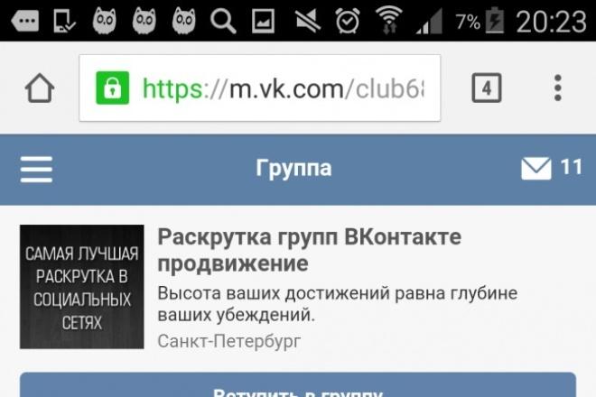 Вступлю в 30 групп навсегда с соц сети Вконтакте или фейсбук 1 - kwork.ru