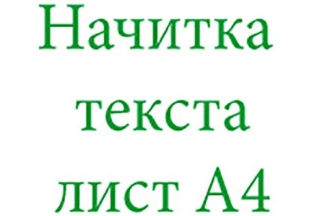 Начитка текста а4 1 - kwork.ru