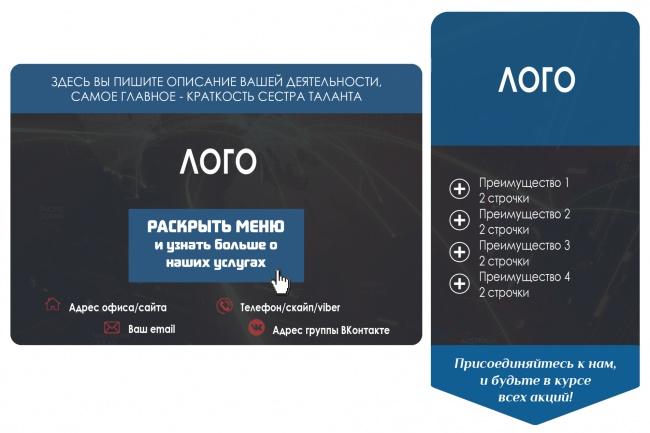 Оформлю группу Вконтакте + бесплатная установка 1 - kwork.ru