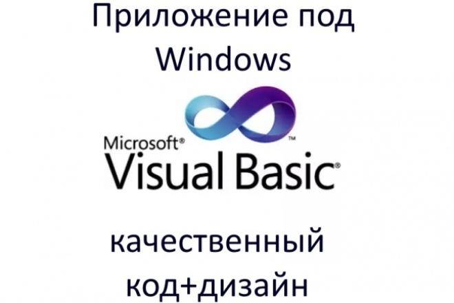 Создам приложение под WindowsПрограммы для ПК<br>Напишу несложную программу под Windows(любой) на .NET платформе. Цена зависит от сложности работы. (За первый заказ 1 кворк) +Средние знания языка VB +Выполнение в кратчайшие сроки<br>
