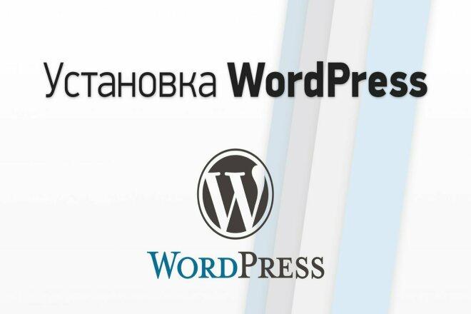 Перенос сайта на Wordpress на VDS. Перенос с хостинга на хостинг 1 - kwork.ru