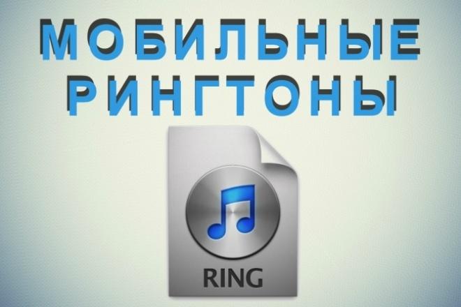 Мобильные рингтоныРедактирование аудио<br>Доброго времени суток, Уважаемые любители музыки! Сделаю вам рингтоны из любых аудиозаписей, которые вам нравятся, на любое устройство.<br>
