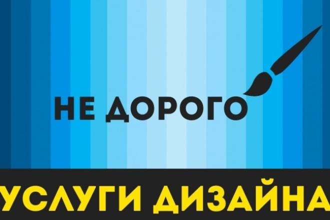 Сделаю Дизайн для группы ВК 1 - kwork.ru
