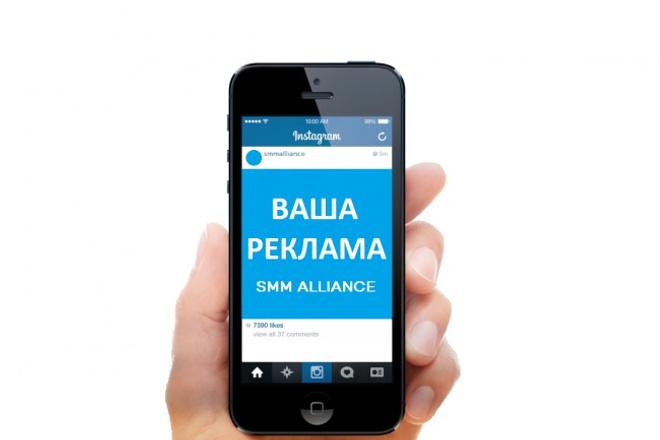 Красивая девушка разрекламирует ваш проект, сайт, организацию в  instagram 1 - kwork.ru