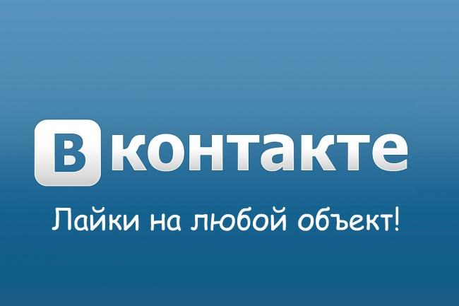 лайки вконтакте на любой объект 400 шт 1 - kwork.ru