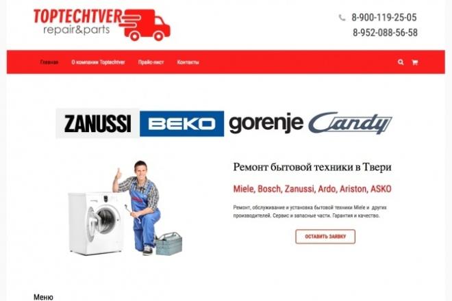 Сайт- визитка + установка на хостинг 1 - kwork.ru