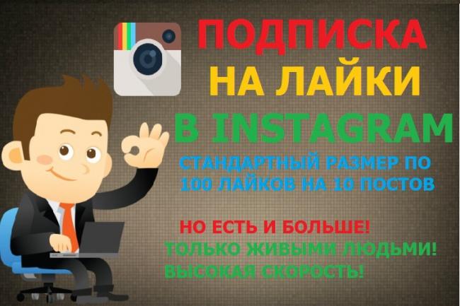 По 100 лайков на 10 новых фотографийПродвижение в социальных сетях<br>Как только вы разместите новое фото или видео, в течении 5-10 минут начну посылать лайки на ваше фото или видео. Чтобы подписка работала корректно, нельзя удалять фотографии. Это может привести к остановке подписки. Лайки в инстаграме играют важную роль и порой они более значимы, нежели другие знаки в разных социальных сетях, даже в тех, которые гораздо более функциональны. Лайки – это знак одобрения! Они будут очень влиять на мнение посетителей страницы, ведь любой новоприбывший пользователь будет обращать внимание именно на количество лайков и так сможет определить интересен ли ему ваш инстаграм или нет Эта услуга будет необходима в нескольких случаях: Для получения популярности. Накрутив лайки, вы сможете стать настоящей звездой, что уже не раз доказано в реальной жизни. Странно, но именно лайки и подписчики в данной социальной сети могут сделать вас узнаваемым и превратить в кумира для многих других людей; Для повышения своей самооценки. Лайки в инстаграм смогут принести не только популярность, но и значительно повысят вашу самооценку. Это достаточно простой способ поднятия настроения и улучшения мнения о себе!; Для повышения лояльности клиентов. Если у вас есть свой бизнес в интернете и для его продвижения вы используете инстаграм, то накрутка лайков – это действительно необходимость! С ее помощью вы сможете повысить уровень доверия ваших посетителей, а также значительно увеличить свой доход; Для дополнительного заработка. Имея раскрученную страничку в инстаграм с множеством лайков, вы сможете размещать у себя рекламу, за которую получите достаточно неплохое вознаграждение. Некоторые пользователи таким образом зарабатывают тысячи долларов за один месяц.<br>