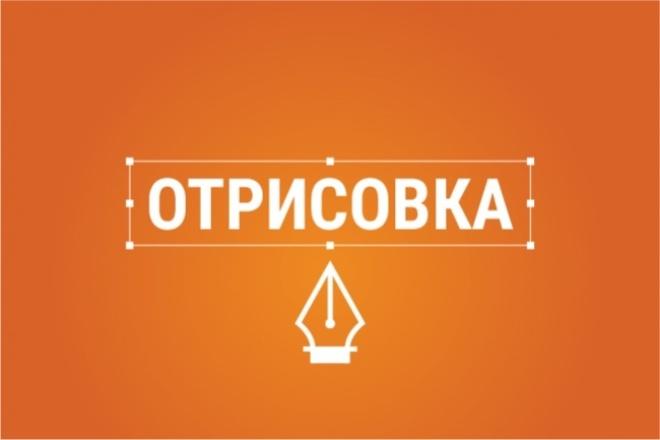 Отрисую ваш логотип или изображение в векторной графике 1 - kwork.ru