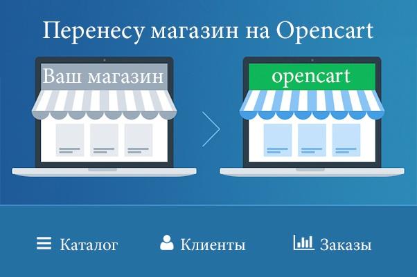 Перенос магазинов на Opencart 1 - kwork.ru