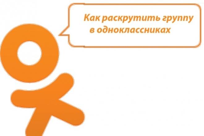 1000  вступивших в группу 1 - kwork.ru