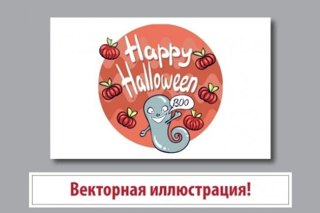Создам векторную иллюстрацию 1 - kwork.ru