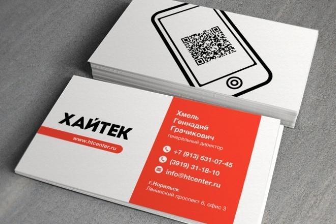 Дизайн-макет вашей визитки 1 - kwork.ru