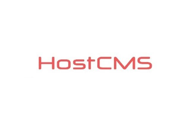 Установка на хостинг HostCMS в любой версии 1 - kwork.ru