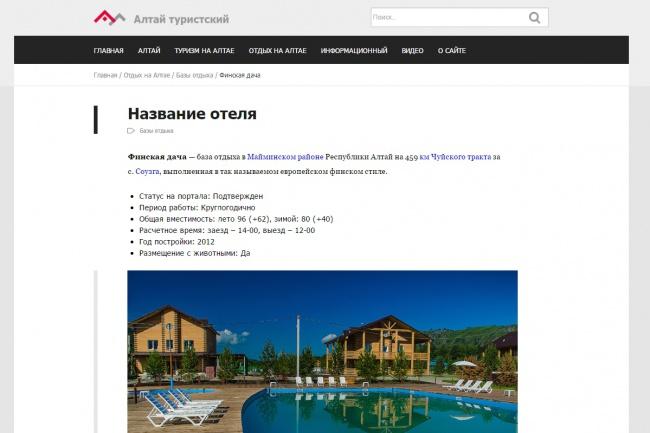 Размещении информации о базе отдыха на туристическом портале об Алтае 1 - kwork.ru