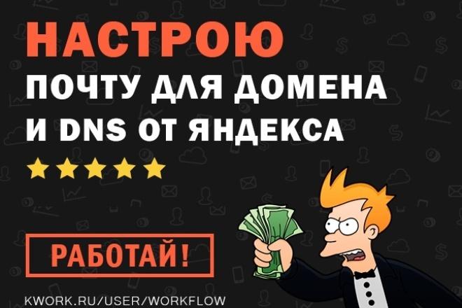 Настрою почту для домена и DNS от Яндекса 1 - kwork.ru