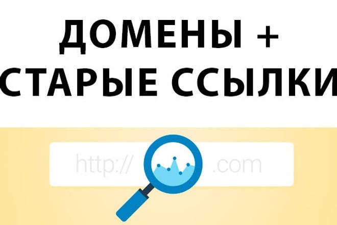 Найду свободные домены с обратными ссылками по вашей тематике (10 шт.) 1 - kwork.ru