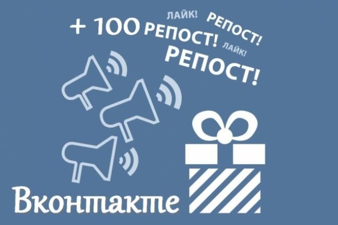 Сделаю 100 репостов вашего рекламного сообщения Вконтакте 1 - kwork.ru