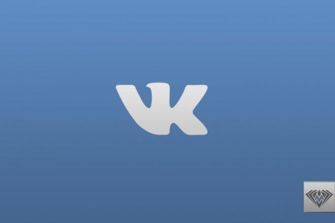 Дизайн Вконтакте 1 - kwork.ru