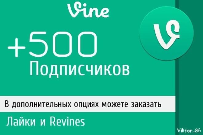 + 500 подписчиков на аккаунт в Vine 1 - kwork.ru