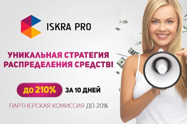 сделаю уникальный баннер 1 - kwork.ru