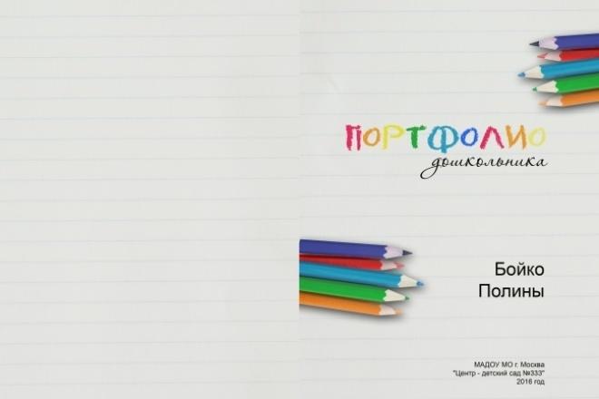 Портфолио школьника, дошкольника 1 - kwork.ru
