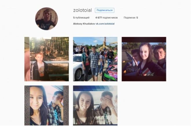 500 реальных подписчиков в instagram 1 - kwork.ru