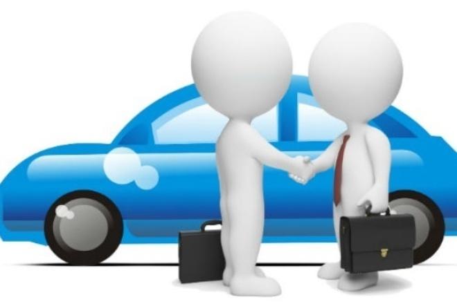 составлю договор купли-продажи транспортного средства 1 - kwork.ru