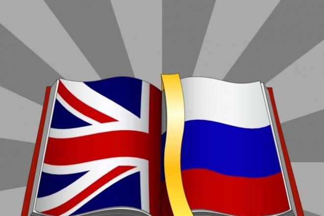 Переведу с английского на русский и с русского на английский 1 - kwork.ru