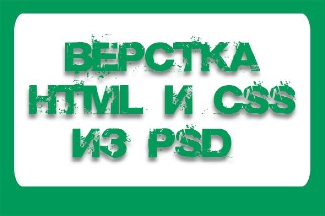 Сверстаю страницу из PSD в html5+CSS3 1 - kwork.ru