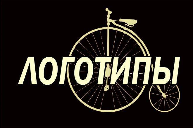 Создание логотипа Вашей мечты 1 - kwork.ru