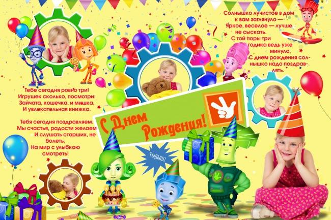 Плакат на день рождения ребенку, размер любой 1 - kwork.ru