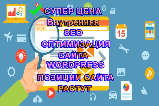 SEO оптимизация Wordpress Вордпресс. Внутренняя оптимизация сайта 1 - kwork.ru