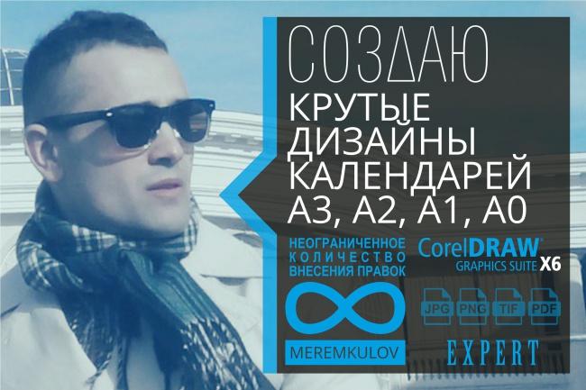 Создаю крутые дизайны календарей А3, А2, А1, А0 1 - kwork.ru