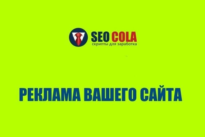 Реклама Вашего сайта 1 - kwork.ru
