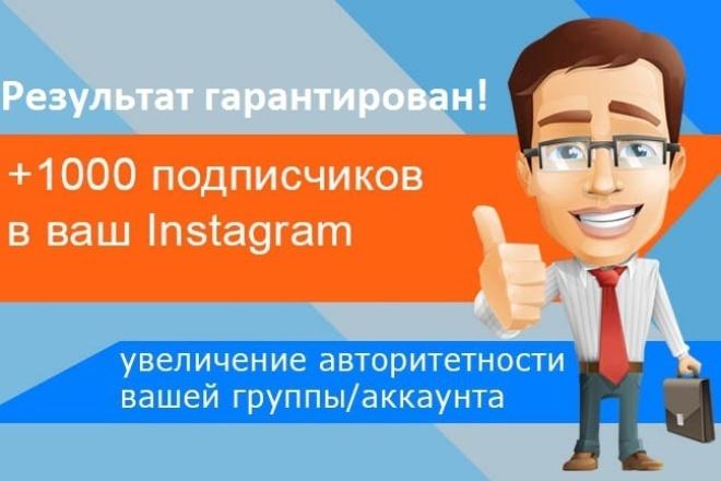 1000 подписчиков в InstagramПродвижение в социальных сетях<br>Качественная раскрутка аккаунта в Instagram. 1000 подписчиков в Instagram за 1 кворк. Гарантия выполнения 9 дн. Обычно чуть раньше. При заказе 10 кворков + 1 кворк в подарок. Процент отписки 1%.<br>
