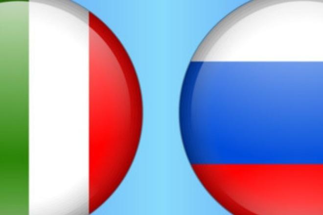 RUS - IT - UKR перевод Русский, Итальянский, Украинский 1 - kwork.ru