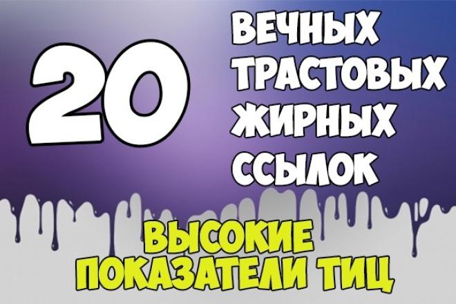 20 вечных ссылок с трастовых сайтов - Высокий ТИЦ сайтов 1 - kwork.ru