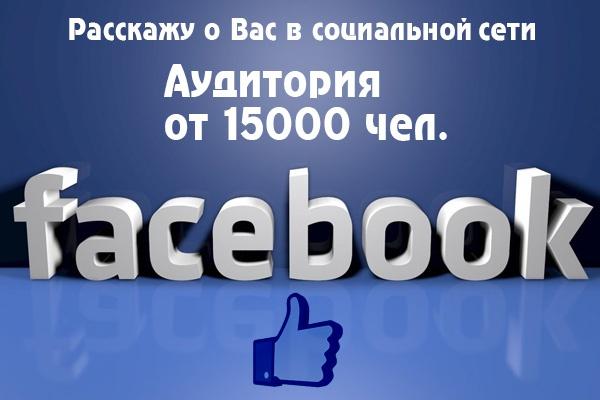 расскажу о Вас в группах  Facebook (SMM о вас узнают десятки тысяч) 1 - kwork.ru