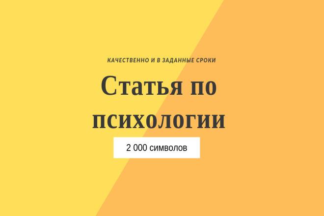 Статьи по психологии 1 - kwork.ru