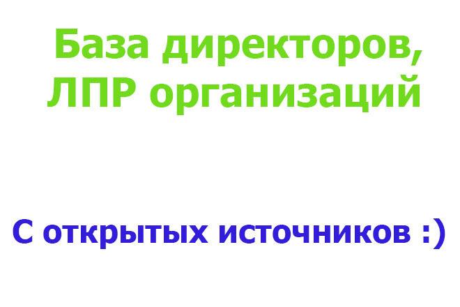 База с контактами директоров компаний 1 - kwork.ru